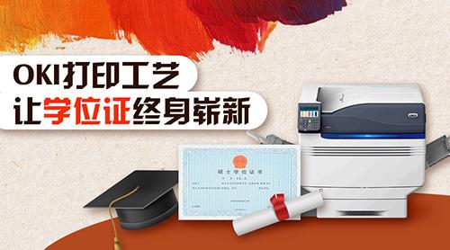 OKI打印工艺 让学位证终身崭新