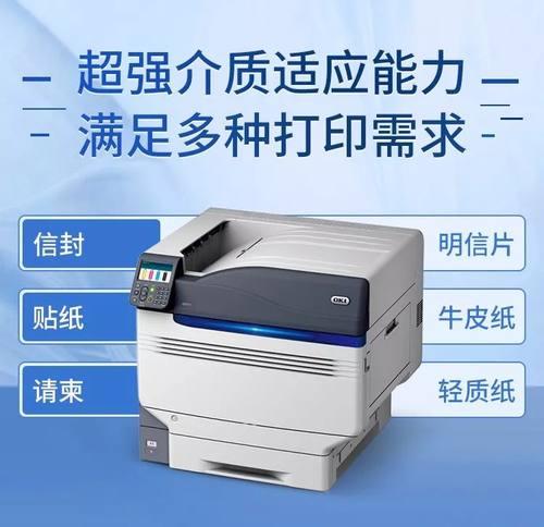 超强介质适应能力 满足多种打印需求