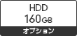 HDD160GB(オプション)