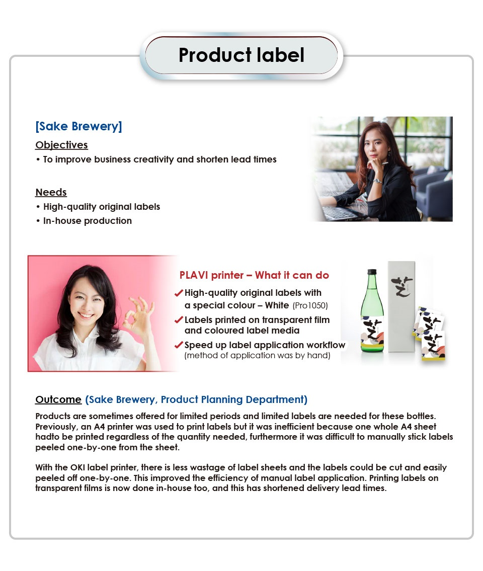 Product label (sake brewery)